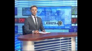"""Новости Новосибирска на канале """"НСК 49"""" // Эфир 26.07.17"""