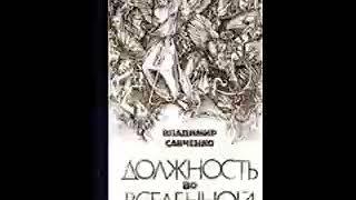 03 Савченко Владимир - Должность во вселенной гл 9-11