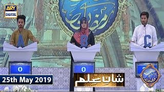 Shan e Iftar - Shan e ilm - 25th May 2019