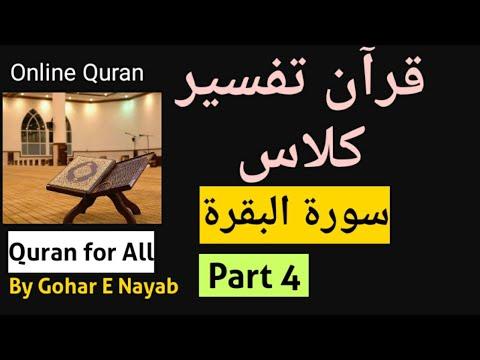 Tafseer Surah Al Baqarah 21-25    Part 4    تفسیر سورة البقرة