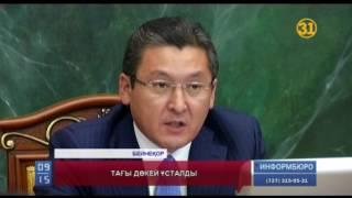 Қазақстан президенті әкімшілігінің лауазымды тұлғалары тұтқындалды