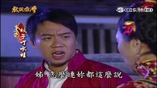[戲說台灣][20100920][精華][新北淡水]蚊子叮水蛙