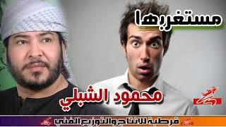محمود الشبلي ???? اغنيه مستغربها 2020 ???? اغنيه ليبى جامدة جدا ???? انتاج قرطبه تحميل MP3