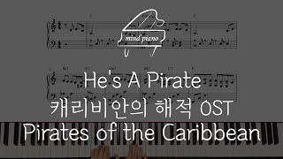 Hans Zimmer - He's A Pirate(캐리비안의 해적 OST) (잔잔한분위기)