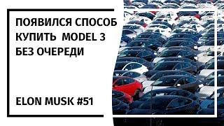 Илон Маск: Новостной Дайджест №51 (04.07.18-10.07.18)