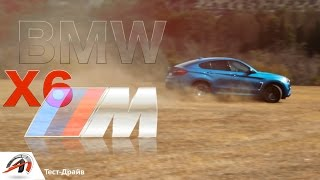 BMW X6 M Тест-Драйв *2016*