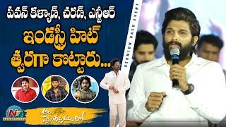 Allu Arjun Speech At Ala Vaikunthapurramuloo ReUnion Bash Event   Allu Arjun   NTV Ent