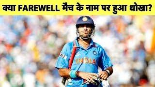 क्यों नहीं दिया गया Yuvraj को Farewell Match..जानिए युवी से | Sports Tak