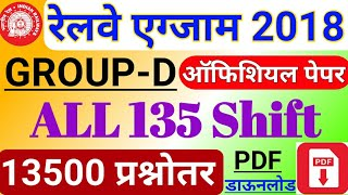 Railway group D All Shift Official Paper | RRB Group D All Shift Questions
