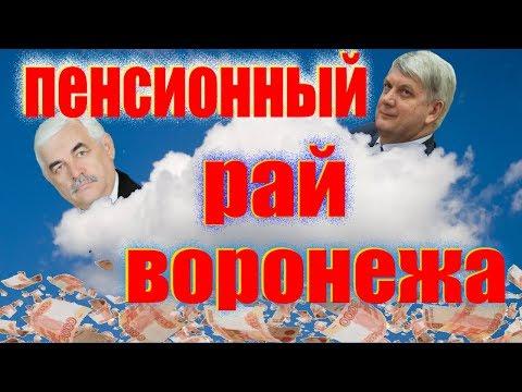 Пенсионный рай Воронежа
