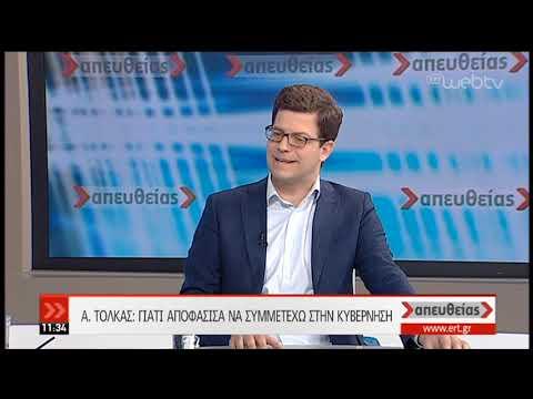 Ο Άγγελος Τόλκας μιλά στην ΕΡΤ | 28/03/19 | ΕΡΤ