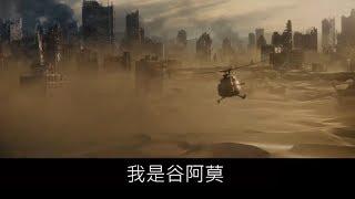 #658【谷阿莫】5分鐘看完電影《移動迷宮 The Maze Runner》1+2集