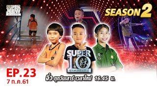 SUPER 10 | ซูเปอร์เท็น | EP.23 | 7 ก.ค. 61 Full HD