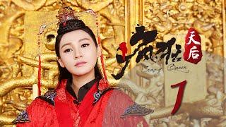 《疯狂天后》01(主演李嘉文、黄诗棋、杨鑫、陈鹏万里)