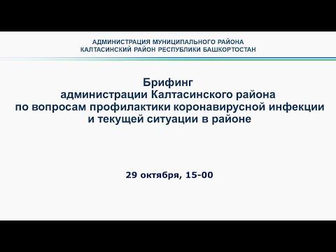 Брифинг администрации Калтасинский района по вопросам профилактики коронавирусной инфекции и текущей ситуации в районе
