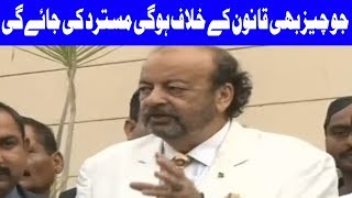 Everything illegal Act Will Be Rejected Says Speaker Agha Siraj Durrani| 15 August 2018 | Dunya News