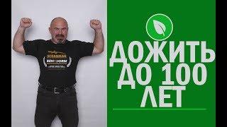 💪🥣 Как питаться, чтобы жить до 100 лет - здоровое питание и долголетие. Методика Игоря Цаленчука