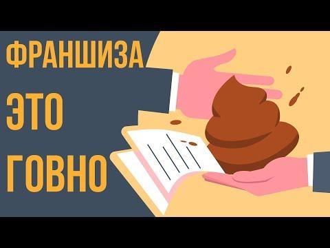 Вся правда о франшизах в России. Стоит покупать франшизу Открытие бизнеса по франшизе.