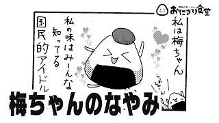 梅ちゃんのなやみ【おにぎり漫画ふわふわ野郎】