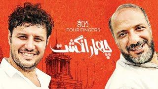 Film Chahar Angosht Full Movie | فیلم سینمایی چهار انگشت