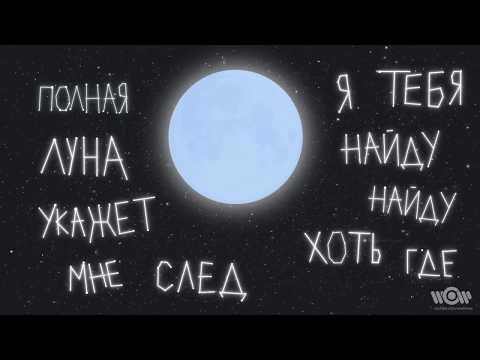 Леша Свик - Луна | Official Lyric Video