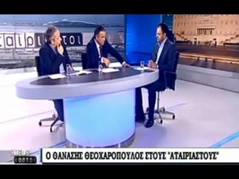 Συνέντευξη Θεοχαρόπουλου στους 'Αταίριαστους' Γιάννη Ντσούνο και Χρήστο Κούτρα