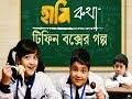 Tor Jonno Khola Tiffin Box || Sad song || Hammi new Bengali Movie 2018
