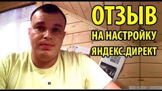 Отзыв на настройку Яндекс Директ