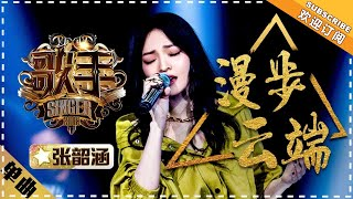 "Angela Chang《漫步云端》Walk on Clouds ""Singer 2018"" Episode 11【Singer Official Channel】"