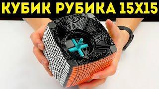 ЧТО ВНУТРИ КУБИКА РУБИКА 15Х15X15 | распаковка и обзор