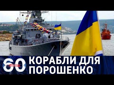 60 минут. Россия готова отдать Украине крымские корабли. От 12.01.18