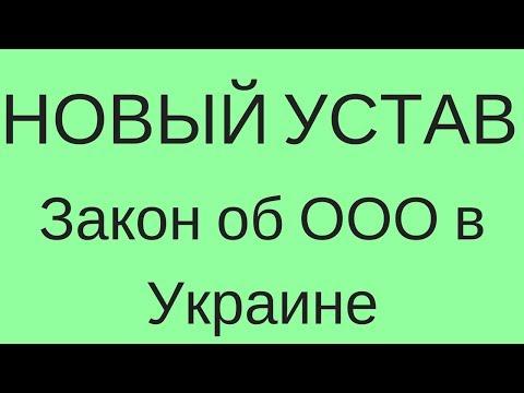 Устав ООО 2019. Закон об ООО в Украине