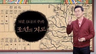 [최태성의 교과서에 나오는 우리 문화재] 16강 조선의 지도