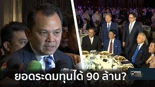 พปชร. รายงาน กกต. โต๊ะจีนได่แค่ 90 ล้าน?   21 ม.ค.62   เจาะลึกทั่วไทย