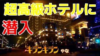 #7【パリジャン】マカオの人気ホテルがすごすぎる【ギャラクシー】