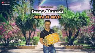 Isaac Ahmadi - Mersi Ke Hasti - Bandar Abbas Music Hormozgan اسحاق احمدی - مرسی که هستی - بندرعباس