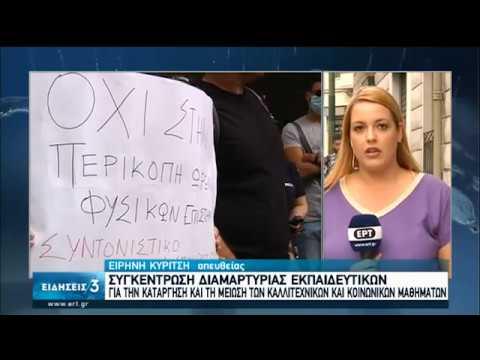 Συγκέντρωση διαμαρτυρίας Εκπαιδευτικών   24/06/2020   ΕΡΤ