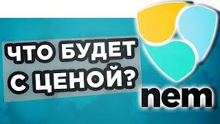 NEM — банкрот? Скам ТОП-криптовалюты. Что будет с ценой NEM? Прогноз NEM (XEM)