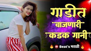गाडीत वाजणारी कडक नॉनस्टॉप गानी | Marathi Tranding Dj Nonstop Songs 2021 | Hindi Dj