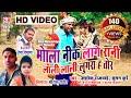 Ashok Rajwade-CG HD VIDEO-मोला नीक लागे रानी-Mola Nik Lage Rani-Suman Kurrey-sarguja karma dadariya video download