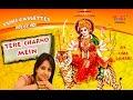 तेरे चरणों में । Sherowali Mata Ke Bhajan । Uma Lahari  Tere Charno Mein   Maa Ke Bolo Jaikare   video download