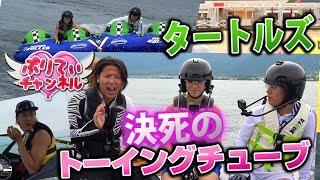 【琵琶湖】命をかけたタートルズ!トーイングチューブバナナボート魂【ジェット】ボート|【第17回】ぷりてぃチャンネル