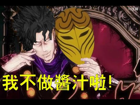 【中華迷因】用JOJO風格比龍蝦三爭霸! 李嚴用ZA WARUDO做出醬汁吧!