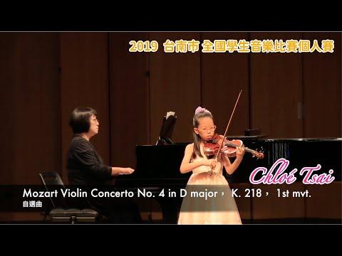Chloé Tsai , 2019  台南市 全國學生音樂比賽個人賽