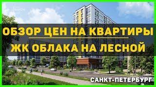 Обзор цен и наличия - ЖК Облака на Лесной - Застройщик Setl City -  СПб