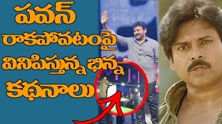 REASON Behind PAWAN KALYAN Not Attending Khaidi No 150 Pre Release Function  Top Telugu TV  Latest