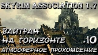 Вайтран на Горизонте ● The Elder Scrolls Skyrim Association 500+ Mods #10 [60FPS PC]