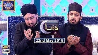 Shan e Iftar - Dua & Azan - 22nd May 2019