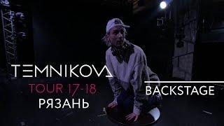 Рязань (Backstage) - TEMNIKOVA TOUR 17/18 (Елена Темникова)