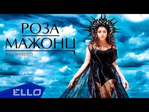Роза Мажонц - Мадонна / Премьера песни